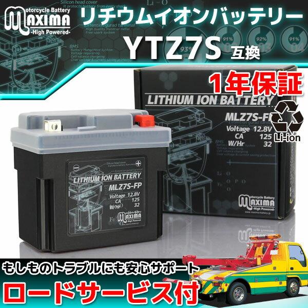 【ロードサービス付】【あす楽対応】 リチウムイオン バイク バッテリー MLZ7S-FP 【互換 YB5L-B YTX7L-BS YTZ7S YTZ7V YB7C-A FTZ5L-BS】 Super SHERPA(スーパーシェルパ) ZZR250 KLX450R ZX-10R(東南アジア・欧州仕様) アプリリア SR150 KTM DUKE125