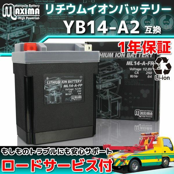 【ロードサービス付】【あす楽対応】 リチウムイオン バイク バッテリー ML14-A-FP 【互換 YB14-A2 YB14A-A2 YB14-B2 FB14A-A2】 YFM350FW(四輪バギー) BAYOU220 MULE500 MULE550 KVF360 4×4