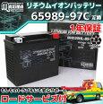 リチウムイオンバッテリーMHD20HL-BS-FP