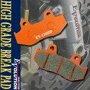 【あす楽対応】 EV-134HD ハイグレード ブレーキパッド リード MTX80RF MTX80R MTX125 CR125R XL125R FTR250 X...