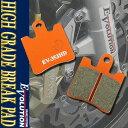 【あす楽対応】 EV-353HD ハイグレード ブレーキパッド スカイウェイブ CJ41A CJ42A スカイウェイブ Type S/SS CJ43A スカイウ...