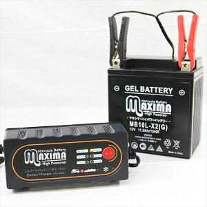 保障付12Vバッテリー充電器チャージャー自動車・バイク共に使用可!パーツ