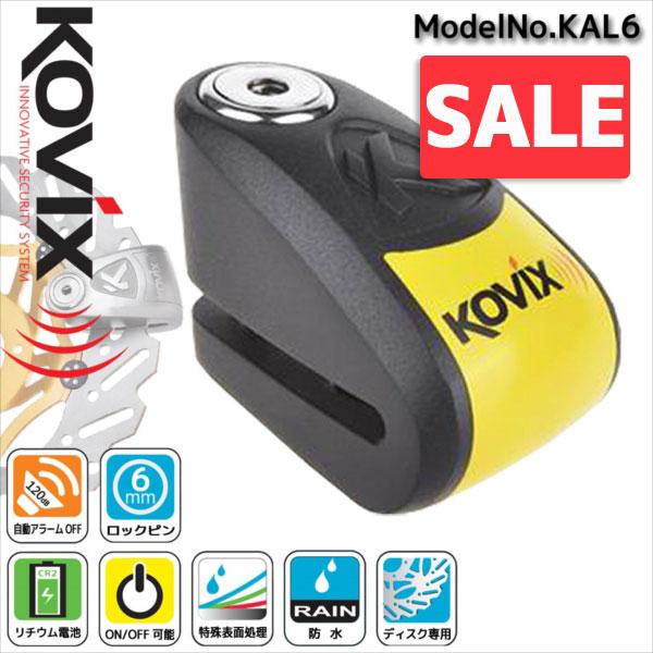 ★セール ご購入特典付き! KOVIX 大音量アラーム付き ディスクロック KAL6 (カラー:ブラック)