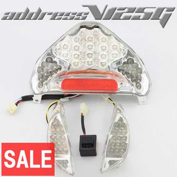 ★セール スズキ アドレスV125 ADDRESS V125 G LED内蔵型 クリアテールユニット ウインカーセット カスタム パーツ