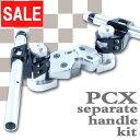 ★セール PCX125 JF28 セパハン キット ブラケット付き セパレートハンドル シルバー/ブラック HONDA ホンダ パーツ