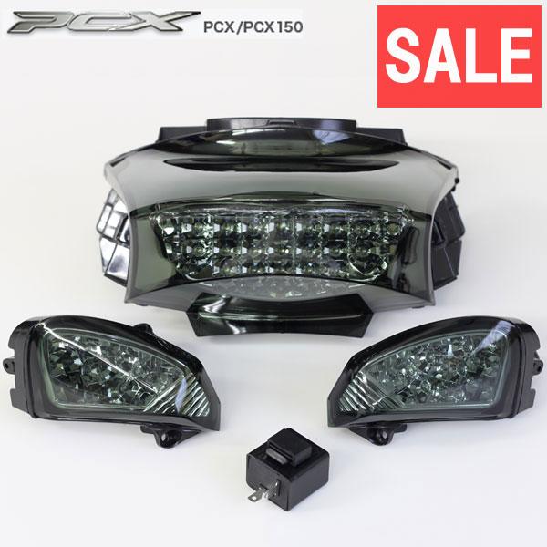 ★セール PCX125 JF28 PCX150 KF12 LEDテールランプ リア LEDウインカー セット スモークタイプ 外装 カスタム パーツ HONDA ホンダ