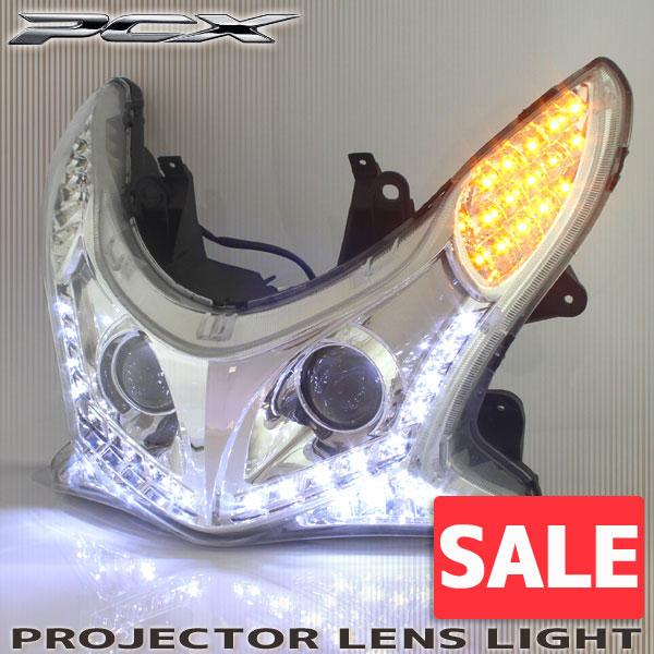 ★セール PCX125 JF28 PCX150 KF12 プロジェクター ヘッドライト LEDウインカー/LEDポジション 付き【ヘッドライト関連】