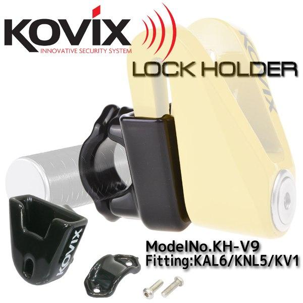 【あす楽対応】 KOVIX専用 ディスクロックホルダー ハンドル取付可