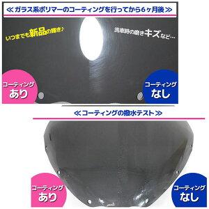 【あす楽対応】マジェスティ1255CAショートスモークスクリーン外装パーツヤマハマジェスティー125