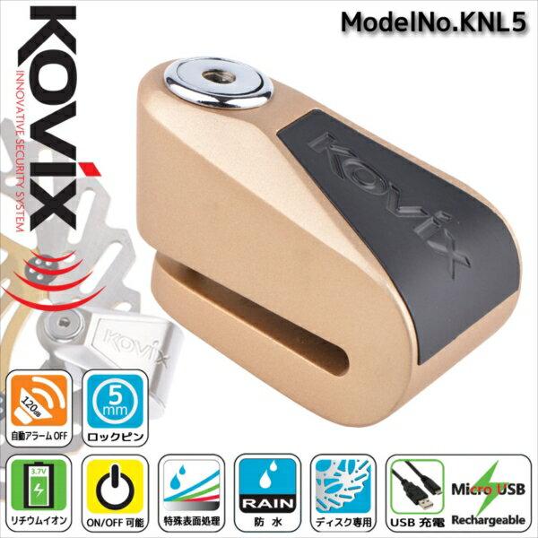 【あす楽対応】 ご購入特典付き! KOVIX USB充電機能搭載 大音量アラーム付き ディスクロック KNL5 (カラー:ゴールド)