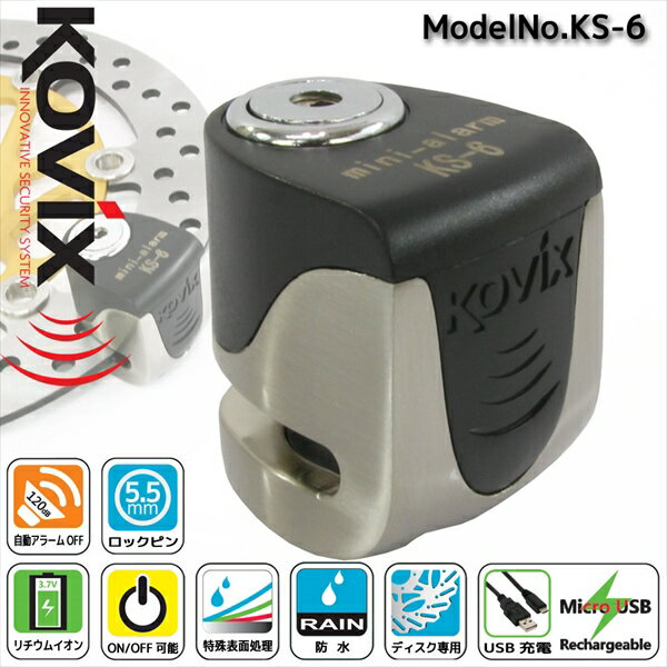 【あす楽対応】 KOVIX(コビックス) 世界最小 最軽量 USB充電機能搭載 大音量アラーム付き セキュリティ ブレーキディスクロック KS-6(カラー:ステンレス)