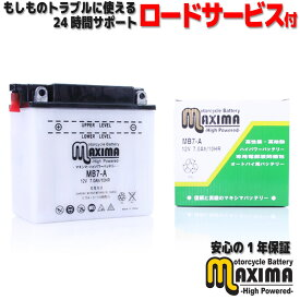 【ロードサービス付】【あす楽対応】 開放型 バイク バッテリー MB7-A 【互換 YB7-A 12N7-4A GM7Z-4A FB7-A】 バイクバッテリー
