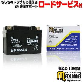 【ロードサービス付】【あす楽対応】 MFバッテリー シールド式 バイクバッテリー 液入れ充電済み MTZ5S【互換 YTZ5S GTZ5S FTZ5S】 HONDA グロム GROM JC61 JC75 MSX125 タクトベーシック AF75 モンキー125 JB02 スーパーカブC125 JA48