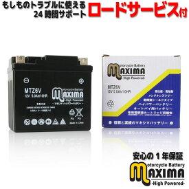 【ロードサービス付】【あす楽対応】 MFバッテリー シールド式 バイクバッテリー 液入れ充電済み MTZ6V 【互換 YTZ6V GTZ6V FTZ6V】 HONDA ホンダ Dio110 JF58 ズーマーX JF52 NSR125 JC20 NSR125F JC20 CBR125R JC50 JC79 FTR223 MC34 FTR223D MC34 SL230 MD33