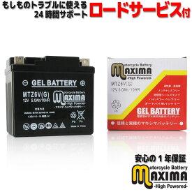【ロードサービス付】【あす楽対応】 ジェルタイプ バイクバッテリー 液入れ充電済み MTZ6V(G) 【互換 YTZ6V GTZ6V FTZ6V】 HONDA ホンダ Dio110 JF58 ズーマーX JF52 NSR125 JC20 NSR125F JC20 CBR125R JC50 JC79 FTR223 MC34 FTR223D MC34 SL230 MD33