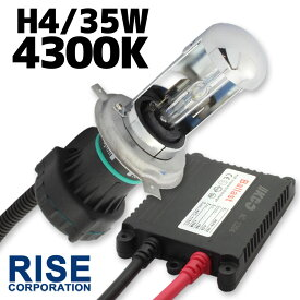 35W HID H4 【4300K】 スライド式 Hi ビーム/Lowビーム切り替え 極薄型 防水 スリムバラスト パーツ ヘッドライト フォグ ライト ランプ キセノン ディスチャージ 自動車 バイク オートバイ 補修 交換