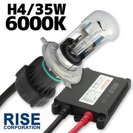 【あす楽対応】 35W HID H4 【6000K】 スライド式 Hi ビーム/Lowビーム切り替え 極薄型 防水 スリムバラスト パーツ ヘッドライト フォグ ライト ランプ キセノン ディスチャージ 自動車 バイク オートバイ 補修 交換