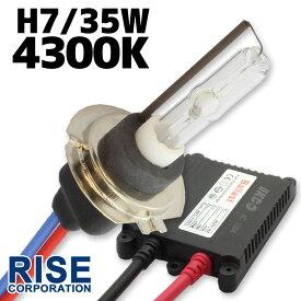 【あす楽対応】 35W HID H7 極薄型 防水 スリムバラスト 【4300K】 ゴールドウィング フォーサイト CBR600F4i CBR600RR/1000RR CBR954RR CBR1100XX ハヤブサ GSX-R1000 GSX-R750等 ヘッドライト フォグ ライト ランプ キセノン ディスチャージ バイク オートバイ 補修 交換