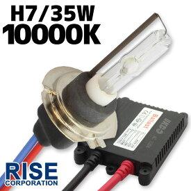 【あす楽対応】 35W HID H7 極薄型 防水 スリムバラスト 【10000K】 ゴールドウィング フォーサイト CBR600F4i CBR600RR/1000RR CBR954RR CBR1100XX ハヤブサ GSX-R1000 GSX-R750等 ヘッドライト フォグ ライト ランプ キセノン ディスチャージ バイク オートバイ 補修 交換