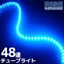 【あす楽対応】 汎用 超高輝度 48連 LEDチューブライト LED チューブライト 防水 ブルー 青 シリコン ライト ランプ イルミ ルーム デイライト バイク オートバイ 自動車 カスタム パーツ 電装