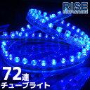 【あす楽対応】 汎用 超高輝度 72連 LEDチューブライト LED チューブライト 防水 ブルー 青 シリコン ライト ランプ …
