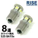 【あす楽対応】 8連 SMD LEDバルブ G18 S25 口金 ホワイト 白 シングル球 2個セット ウインカー テールランプ ブレー…