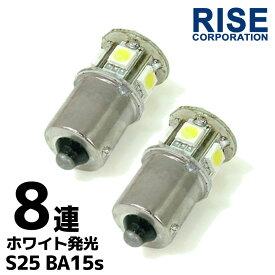【あす楽対応】 8連 SMD LEDバルブ G18 S25 口金 ホワイト 白 シングル球 2個セット ウインカー テールランプ ブレーキランプ ポジション