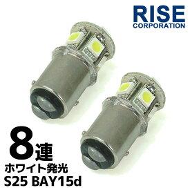 【あす楽対応】 8連 SMD LEDバルブ G18 S25 口金 ホワイト 白 ダブル球 2個セット ウインカー テールランプ ブレーキランプ ポジション