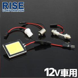 【あす楽対応】 汎用 12V用 面発光 LED ルームランプ/ライト 25.5mm×30.5mm T10 ウェッジ BA9S ホワイト発光 《M》 室内 車内 マップ トランク ラゲッジ 荷室 室内灯 自動車