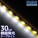 【あす楽対応】 側面発光タイプ SMD LED テープ 30cm 防水 白 ホワイト発光 シリコン ライト ランプ イルミ ポジショ…