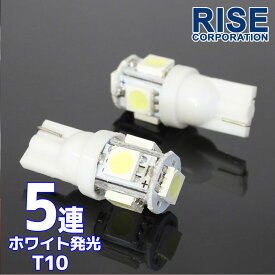 【あす楽対応】 5連 SMD LEDバルブ T10 ホワイト 白 ウェッジ 2個セット スモール ポジション ナンバー ルーム インジケーター マップ