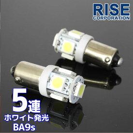 【あす楽対応】 5連 SMD LEDバルブ BA9S (G14) ホワイト 白 口金 2個セット スモール ポジション ストップ テール ナンバー ルーム インジケーター 警告灯 マップ ルームランプ