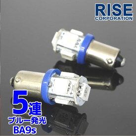 【あす楽対応】 5連 SMD LEDバルブ BA9S (G14) ブルー 青 口金 2個セット スモール ポジション ナンバー ルーム インジケーター 警告灯 マップ ルームランプ