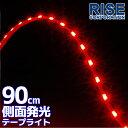 【あす楽対応】 側面発光タイプ SMD LED テープ 90cm 防水 赤 レッド発光 シリコン ライト ランプ イルミ ルーム テー…