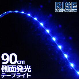 【あす楽対応】 側面発光タイプ SMD LED テープ 90cm 防水 青 ブルー発光 シリコン ライト ランプ イルミ ポジション スモール デイライト バイク オートバイ 部品 パーツ カスタム バイク オートバイ 自動車