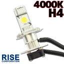 【あす楽対応】 CREE社製 LEDヘッドライト フォグランプ H4 4000k 1灯分 Hi/Lo切り替え機能付き ファン 一体型 バルブ バイク オートバイ 自動車 部品 パーツ カスタム