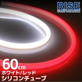 【あす楽対応】 汎用 シリコンチューブ 2色 LED ライト ホワイト/レッド 白/赤 60cm 2本セット シリコン ライト ランプ アイライン デイライト テールランプ ストップランプ ハイマウント イルミ ポジション スモール バイク オートバイ 自動車 部品 パーツ カスタム 電装