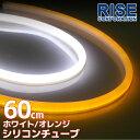 【あす楽対応】 汎用 シリコンチューブ 2色 LED ライト ホワイト/オレンジ 白/橙 60cm 2本セット チューブライト シリ…
