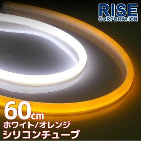 【あす楽対応】 汎用 シリコンチューブ 2色 LED ライト ホワイト/オレンジ 白/橙 60cm 2本セット チューブライト シリコン ライト ランプ アイライン デイライト ポジション ウインカー イルミ ポジション スモール バイク オートバイ 自動車 部品 パーツ カスタム 電装