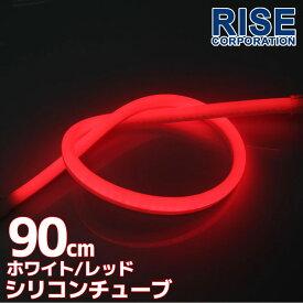 【あす楽対応】 汎用 シリコンチューブ 2色 LED ライト ホワイト/レッド 白/赤 90cm シリコン ライト ランプ アイライン デイライト テールランプ ストップランプ ハイマウント イルミ ポジション スモール バイク オートバイ 自動車 部品 パーツ カスタム 電装