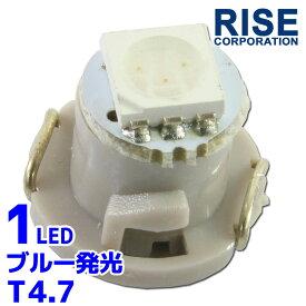 【あす楽対応】 T4.7 SMD LED バルブ エアコンパネル球 メーター球 ブルー 青 1個 エアコン パネル イルミ インジケーター 警告灯 自動車