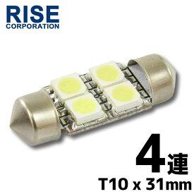 【あす楽対応】 T10×31mm 4連 SMD LED バルブ ホワイト 白 1個 ルームランプ アルミヒートシンク ルームランプ 室内 車内 マップ トランク ラゲッジ 荷室