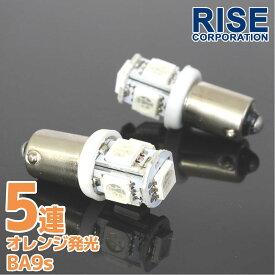 【あす楽対応】 5連 SMD/LEDバルブ BA9S (G14) オレンジ/アンバー 黄 橙 口金 2個セット ポジション ウインカー ナンバー灯 ルームランプ