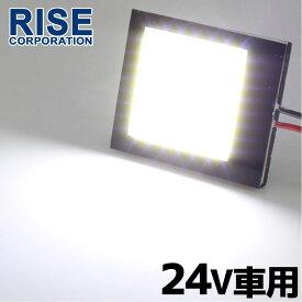 汎用 24V用 面発光 汎用 LEDルームランプ LEDライト ルームライト ルームランプ 35.5mm×40.5mm T10 ウェッジ BA9S ホワイト発光 《L》
