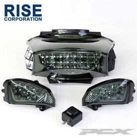 【あす楽対応】 PCX125 JF28 PCX150 KF12 LEDテールランプ リア LEDウインカー セット スモークタイプ 外装 カスタム パーツ HONDA ホンダ