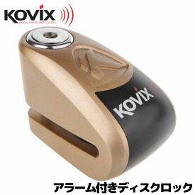 【あす楽対応】 ご購入特典付き! KOVIX 大音量アラーム付き ディスクロック KAL6 (カラー:ゴールド) ディスク ロック 盗難 防止 鍵 カギ 錠