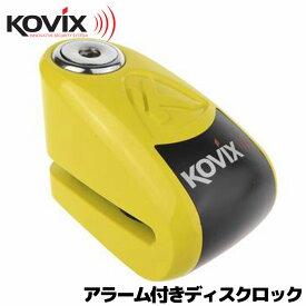 【あす楽対応】 ご購入特典付き! KOVIX 大音量アラーム付き ディスクロック KAL6 (カラー:イエロー) ディスク ロック 盗難 防止 鍵 カギ 錠