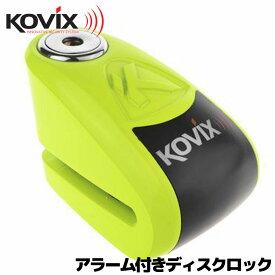 【あす楽対応】 ご購入特典付き! KOVIX 大音量アラーム付き ディスクロック KAL6 (カラー:蛍光グリーン) ディスク ロック 盗難 防止 鍵 カギ 錠