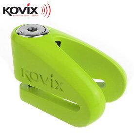 【あす楽対応】 ご購入特典付き! KOVIX V字型 ディスクロック KVZ (カラー:蛍光グリーン) ディスク ロック 盗難 防止 鍵 カギ 錠