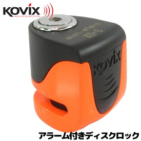 KOVIX(コビックス) 世界最小 最軽量 USB充電機能搭載 大音量アラーム付き セキュリティ ブレーキディスクロック KS-6(カラー:蛍光オレンジ)